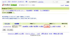02_DNS編集