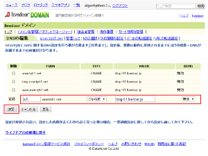 04_DNSレコードの追加入力