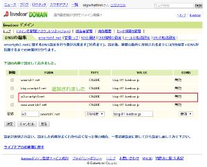 06_DNSレコードの追加