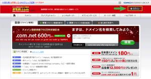 07_お名前.com
