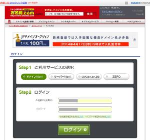 08_お名前.comログイン