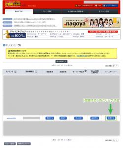 09_対象ドメインの変更