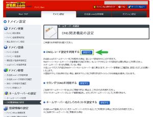 11_DNSレコード設定