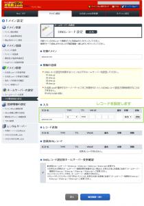13_DNSレコード設定