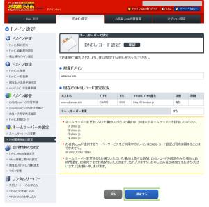 16_CNAMEレコードの追加設定
