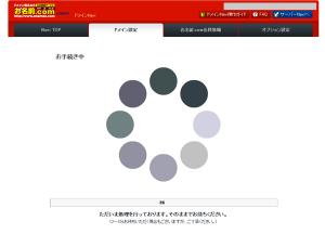 17_CNAMEレコードの追加更新中