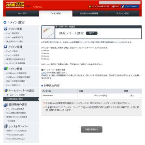 18_CNAMEレコードの追加設定完了