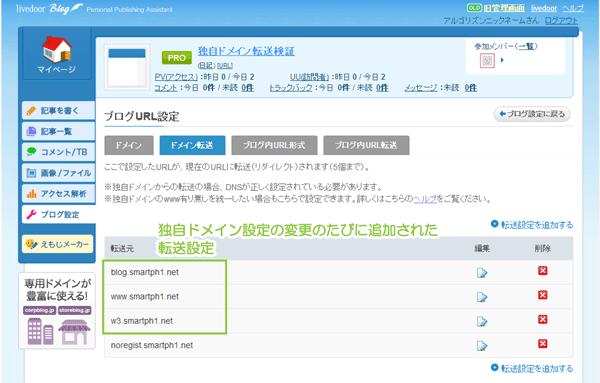 03_ドメイン転送設定(自動追加)