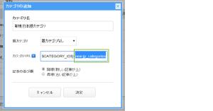 03_カテゴリの追加・カテゴリURLの変更