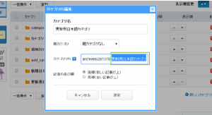 06_カテゴリ変更前
