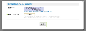 03_画像認証