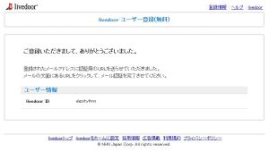 04_ユーザー登録の完了