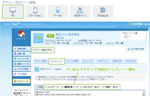 01_livedoorブログPCテンプレート設定