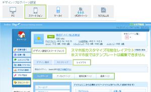02_livedoorブログスマホレイアウト設定
