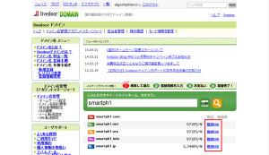 02_検索結果と登録