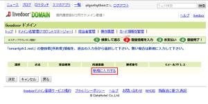 04_ドメイン管理者情報の登録