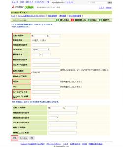 05_ドメイン管理者情報の新規入力