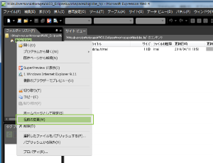 04_ファイル名の変更