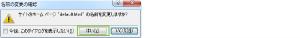 06_ファイル名変更の確認