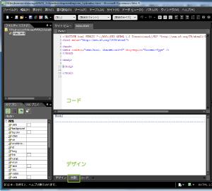 07_HTMLの編集