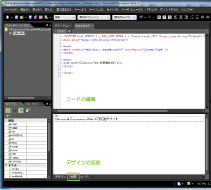 08_コードの編集とプレビューの反映