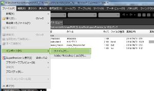 11_ファイルのインポート