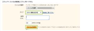 05_アップロードファイルタイプの選択