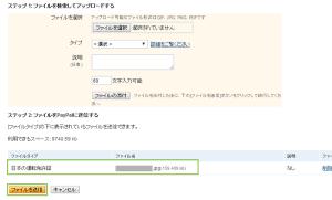 06_ファイルを送信