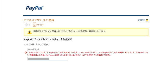 01_PayPalアカウントの重複エラー