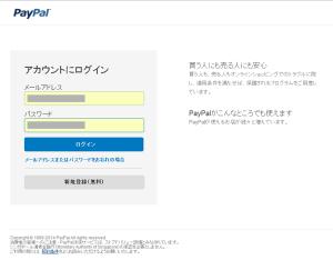 02_PayPalログイン
