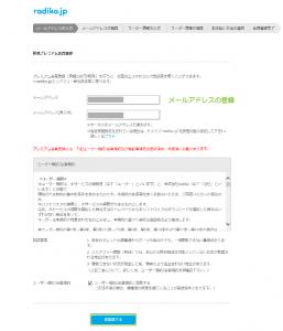 02_メールアドレス登録
