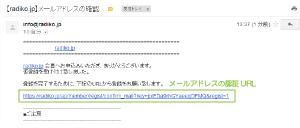 04_メールアドレス確認URL