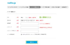 05_ユーザー情報の入力