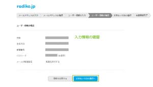 06_ユーザー情報の確認