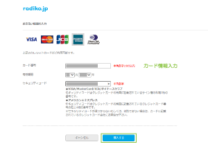 09_クレジットカード情報の入力