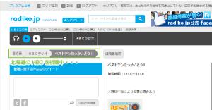 15_北海道HBCラジオ視聴