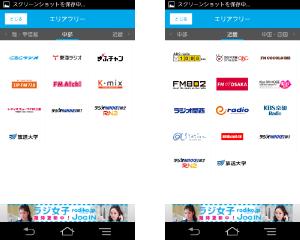21_エリアフリー(中部|近畿)