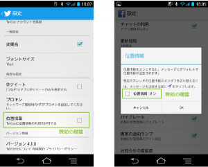 25_Twitterの位置情報利用の確認例