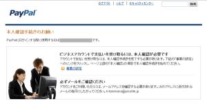 06_アカウント作成完了とメールアドレス認証