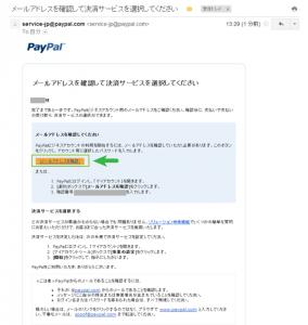 07_受信メールのメールアドレス確認ボタン