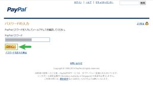08_PayPalログイン