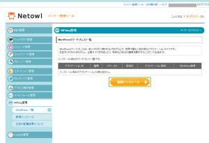 03_新規インストール