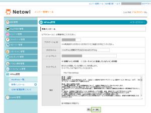 04_ブログ情報入力