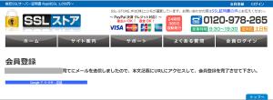 04_仮登録とメール送信