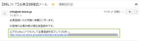 05_メール認証URL