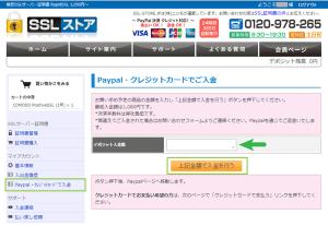 02_PayPalクレジットカード入金