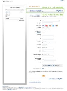 03_PayPal支払方法選択