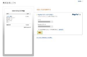 04_PayPalアカウントログイン