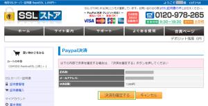 06_PayPal決済最終確認