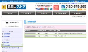 08_入出金履歴確認